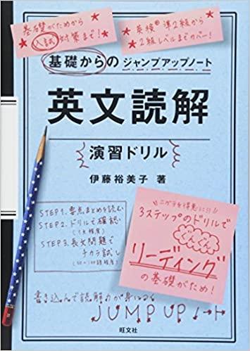 基礎からのジャンプアップノート 英文読解演習ドリル